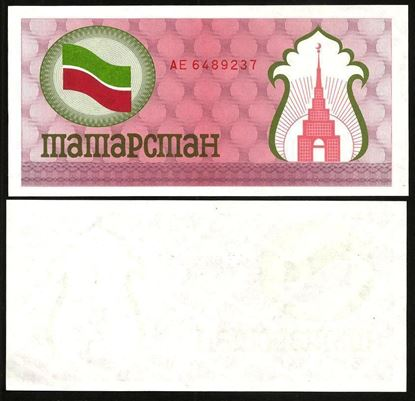 Picture of Tatarstan,P5b,100 Rubley,1992