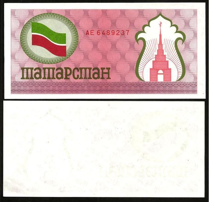 Picture of Tatarstan,P5b,100 Rubley,1992