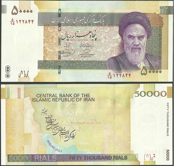Picture of Islamic Republic,P149,B288f,50 000 Rials,2007