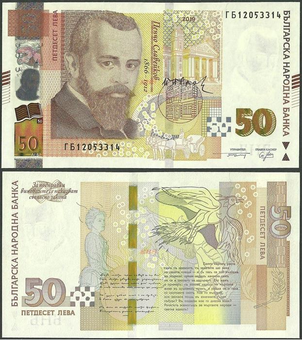 Picture of Bulgaria,B238,50 Leva,2019
