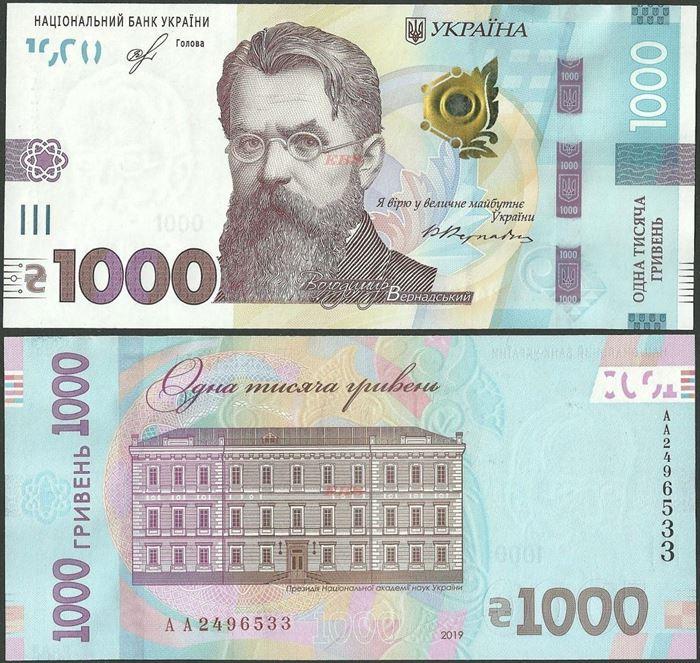 Picture of Ukraine,PNew,B859,1000 Hyrven,2019