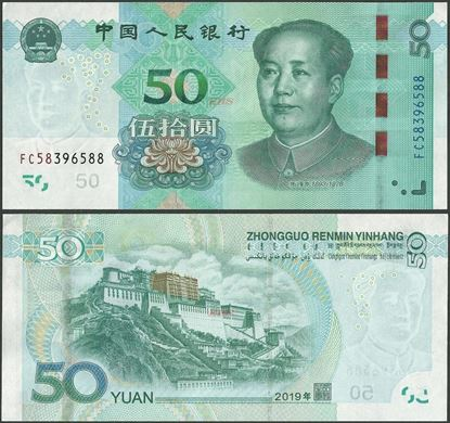Picture of China,B4122,50 Yuan,2019