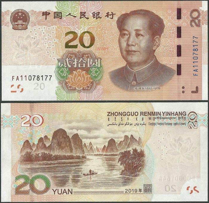Picture of China,B4121,20 Yuan,2019,FA First Prefix