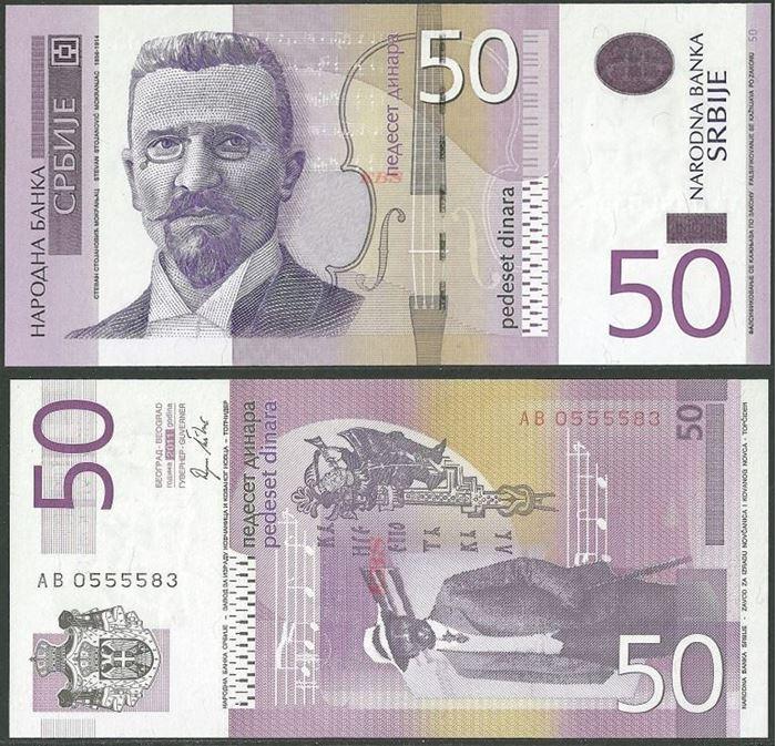 Picture of Serbia,P56,B416a,50 Dinara,2011