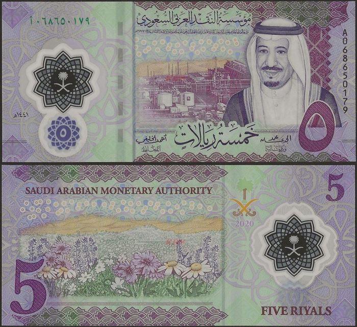 Picture of Saudi Arabia,B141,5 Riyals,2020