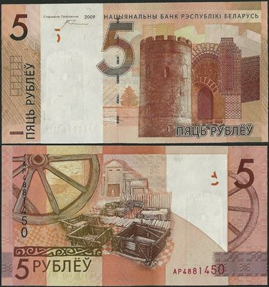 Picture of Belarus,P37,5 Rubles,B137,2016