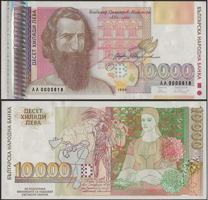 Picture of Bulgaria,P109,B219a,10000 Leva,1996,AA low serial