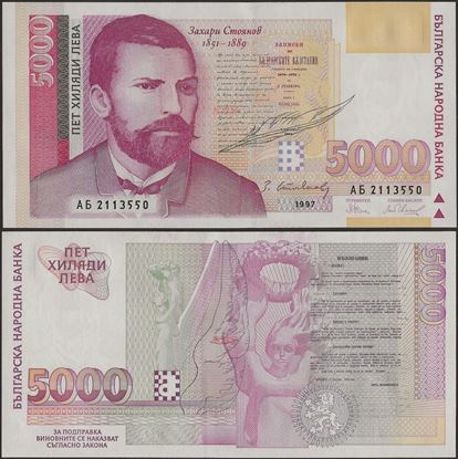Picture of Bulgaria,P111,B220a,5000 Leva,1997,AA low serial