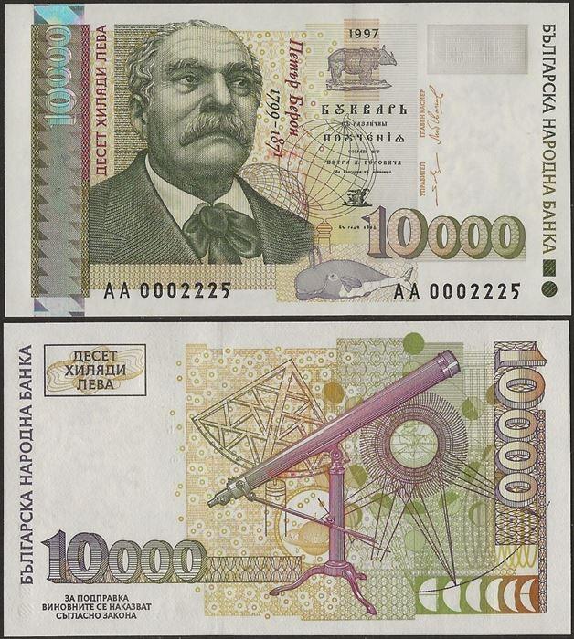 Picture of Bulgaria,P112,B221a,10000 Leva,1997
