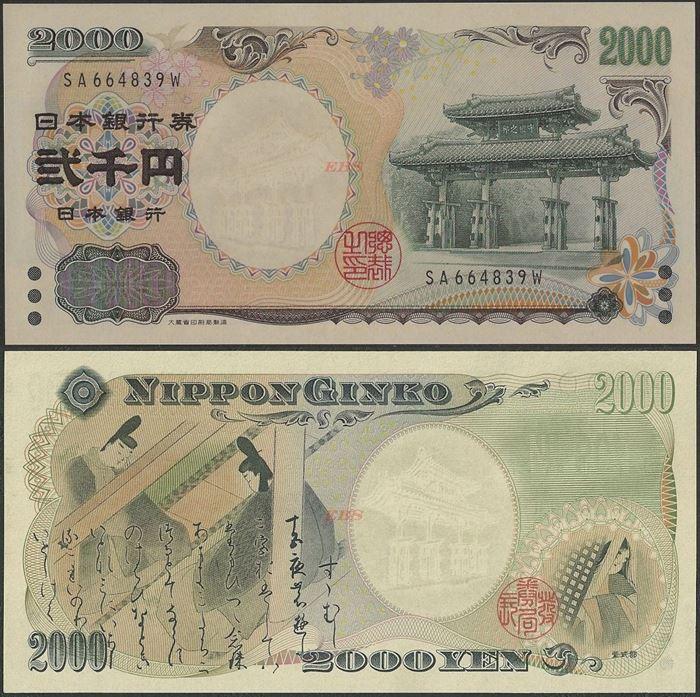 Picture of Japan,P103,B364,2000 Yen