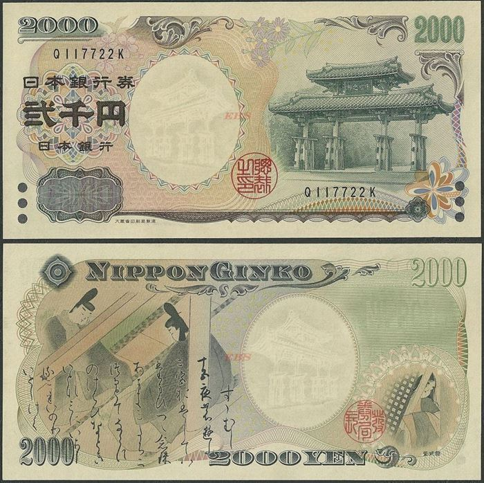 Picture of Japan,P103,B364,2000 Yen,1 serial