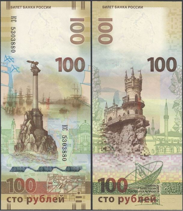 Picture of Russia,P275,B832,100 Rubles,2015,Comm,KC